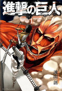 shingeki no kyojin volumen 1