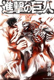 shingeki no kyojin volumen 11