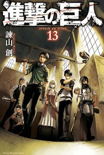 shingeki no kyojin volumen 13