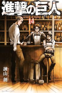 shingeki no kyojin volumen 14