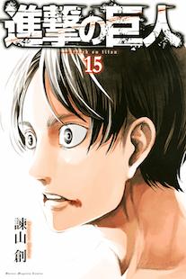 shingeki no kyojin volumen 15