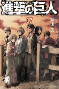 shingeki no kyojin volumen 17