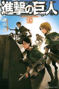 shingeki no kyojin volumen 18