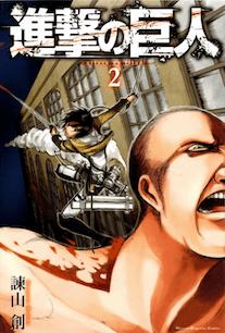 shingeki no kyojin volumen 2