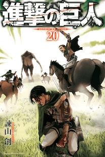 shingeki no kyojin volumen 20