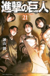 shingeki no kyojin volumen 21