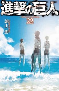 shingeki no kyojin volumen 22