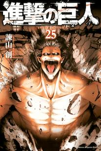 shingeki no kyojin volumen 25