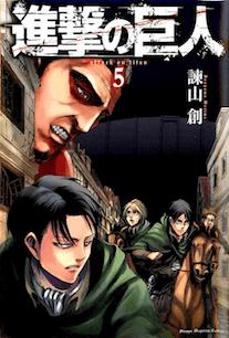 shingeki no kyojin volumen 5