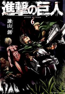 shingeki no kyojin volumen 6