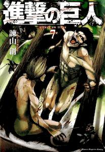 shingeki no kyojin volumen 7