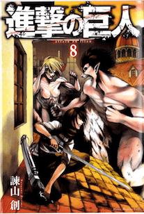 shingeki no kyojin volumen 8
