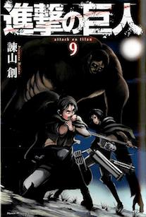 shingeki no kyojin volumen 9