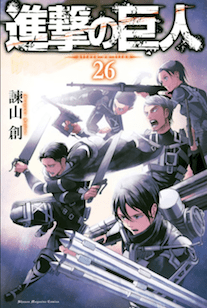 attack on titan tomo 26